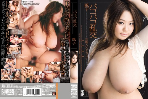 Fuko [SOE 247] Entertainer X P Cup Bakobako Orgy 720x540