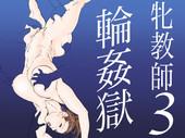 JINSUKEYA - MESU KYOUSHI COLLECTION