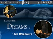 FANTASY SEX DREAMS 2 THE WEREWOLF FROM CIRCLE MMX
