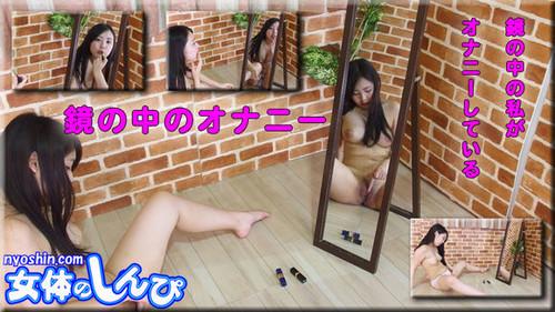 Nyoshin n1309 あおい / 鏡越しのオナニー