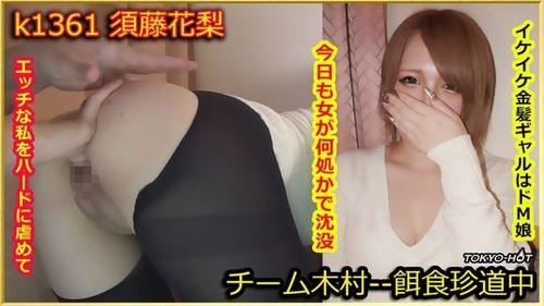東京熱 k1361 餌食牝 須藤花梨 Tokyo Hot k1361